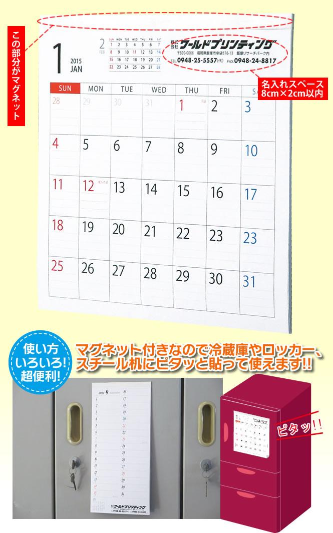 マグネット付カレンダー
