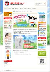 飯塚牛乳宅配センター