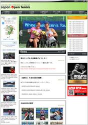 飯塚国際車いすテニス大会