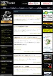 NPO法人九州車いすテニス協会
