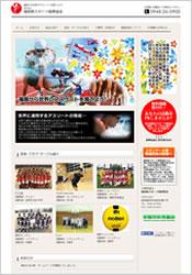 NPO法人福岡県スポーツ振興協会