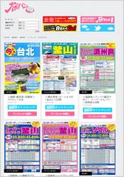 旅パン(パンフ検索サイト)
